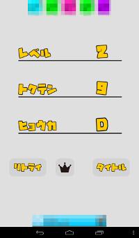 C力検査のゲーム画面3