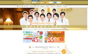 メンズ脱毛専門サロン・RINX(リンクス)の公式サイト画像