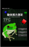 THE FROG COMPUTER[TFC]のゲームスタート画面